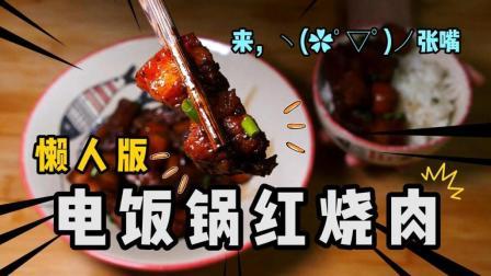 电饭锅红烧肉的做法教程, 家庭红烧肉的简单做法分享
