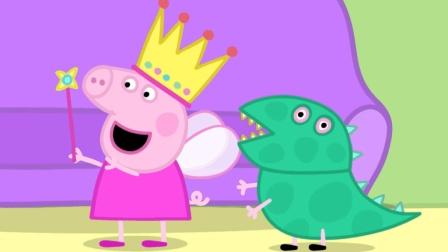 小猪佩奇 10分钟合集 | 小猪佩奇变身佩奇小公主 | 儿童动画