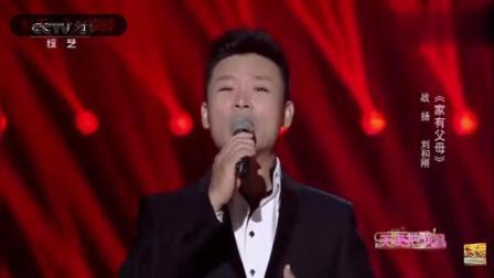 战扬、刘和刚合唱一曲《家有父母》