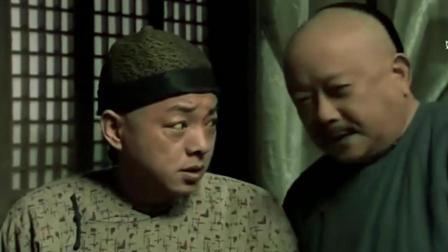 和珅责骂刘全, 刘全的这句台词, 真是太经典了
