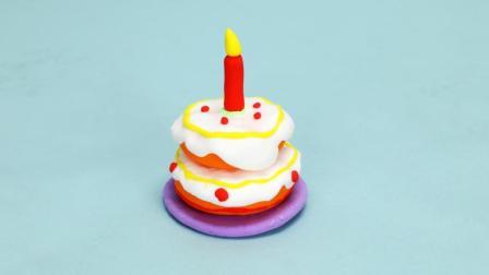 开心的生日蛋糕手工彩泥超轻粘土教程亲子趣盒子手工课