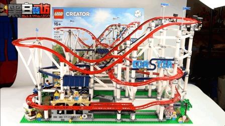 【黑白评测】★乐高LEGO★创意旗舰10261过山车