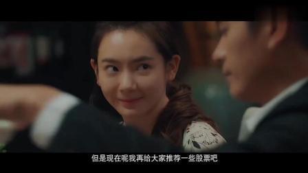 《北京女子图鉴》老总带着农村姑娘吃饭, 一桌子的女生都各怀心思