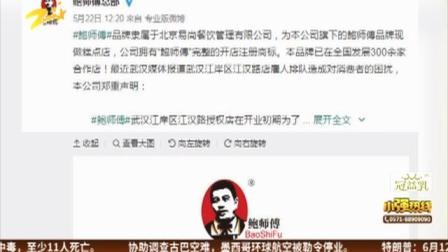 """网红糕点店""""鲍师傅""""被曝找托排队 两家""""鲍师傅""""发声明"""