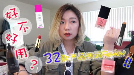 Beauty Review | 美妆测评直通车| 32款热门产品究竟好不好用?