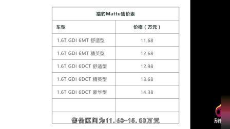 售价11.68万起 猎豹汽车Mattu正式上市