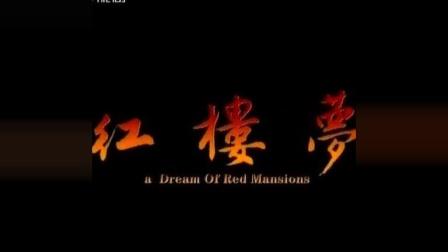 2008交响越剧 红楼梦-赵志刚 方亚芬 何英 陶慧敏 王志萍 张永梅 郑国凤 黄慧 等