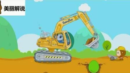 宝宝巴士 侏罗纪恐龙公园 挖掘机挖土机解救恐龙蛋