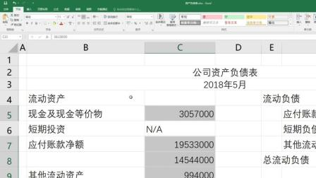 [zluo] 002 Excel如何选取单元格