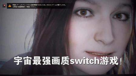 宇宙最强画质switch游戏!