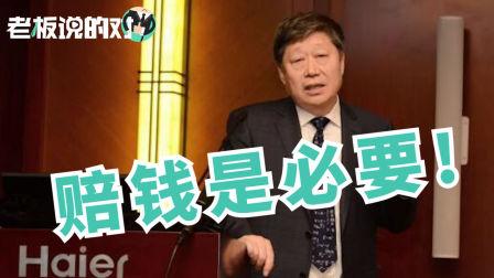 中国品牌要在国外站稳根?海尔CEO:先赔个几百亿