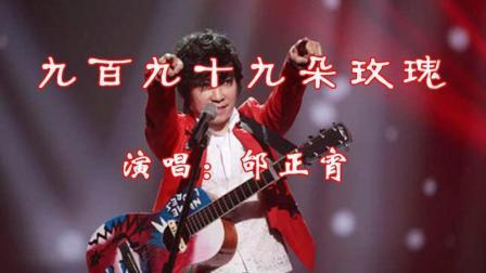 经典老歌, 邰正宵深情演绎《九百九十九朵玫瑰》90年代风靡一时的流行歌曲, 传唱度非常高