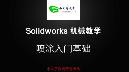 SolidWorks机械设计教程: 喷涂入门基础(中)