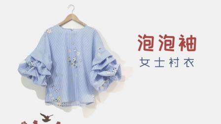 自己动手做有点特别的泡泡袖女士衬衣 丨 服装制作缝纫教程