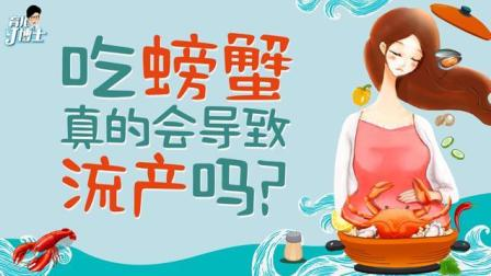吃螃蟹真的会导致胎儿流产吗? 孕期吃海鲜应该注意些什么?