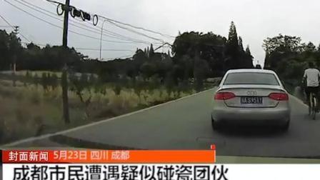 成都市民遭遇疑似碰瓷团伙 声称报警后对方不再索赔