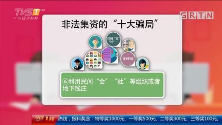 """【提醒】公安机关揭秘非法集资""""十大类型骗局"""""""