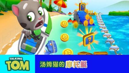 汤姆猫家族游戏系列 - 汤姆猫的摩托艇玩法发布