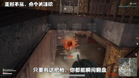 绝地求生: 伤害最高的三把武器, 三级甲都被秒成渣? 灭队只要1秒