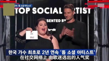 防弹少年团美国获奖! 韩媒: BTS是影响世界文化的现象