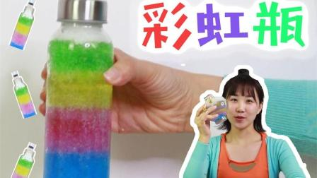 把彩虹装进瓶子里, 教你DIY治愈系彩虹瓶, 只需一种材料成品美爆