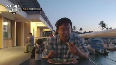 韩国美食家吃夏威夷披萨, 夸赞上面的菠萝比韩国罐头里的菠萝好吃