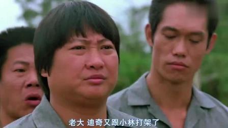 洪金宝在监狱当老大, 林青霞钟楚红作伴, 小时候真的看不懂