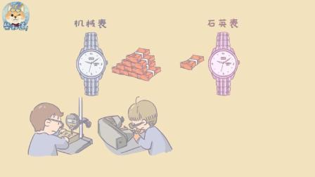机械表和石英表有什么区别