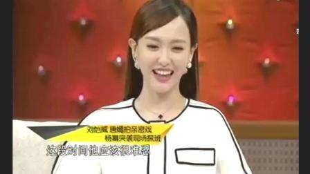 刘恺威唐嫣拍亲密戏, 杨幂现场探班, 画面好尴尬啊!