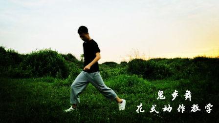 《鬼步舞教学》曳步舞花式教学第二期