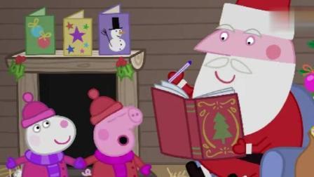 小猪佩奇: 佩奇祈求圣诞老人, 送一个炫酷的娃娃!