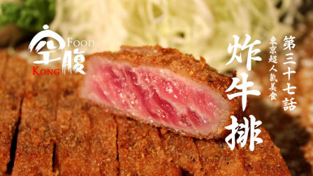 空腹 - 东京人气炸牛排 鲜嫩多汁超销魂