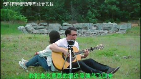 野外真情吉他弹唱《如果有来生》