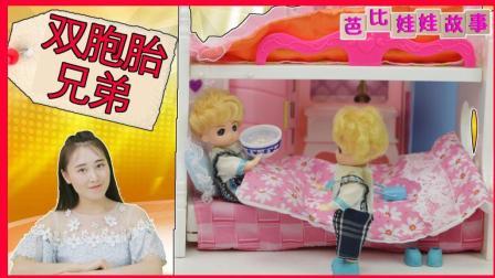 芭比娃娃故事我有一对相争又相爱的双胞胎同学