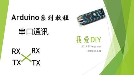 arduino-第6课-串口输入输出