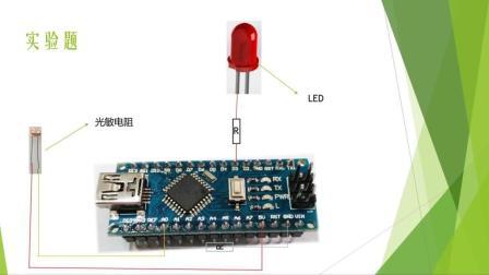 arduino-第8课-模拟输出