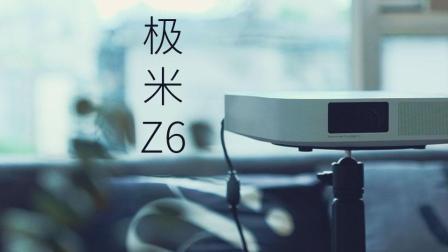 《值不值得买》第239期: 灯全部熄灭的时刻_极米Z6投影仪