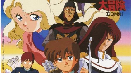看过的80后都老了: 日本动画片《罗宾汉大冒险》主题曲片尾曲