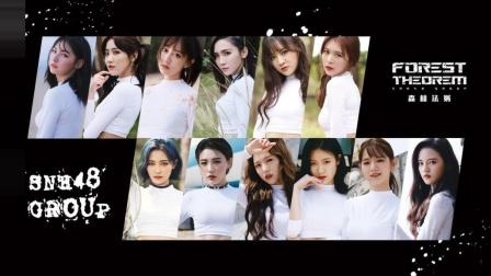 SNH48《森林法则》MV剧情版