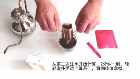 挂耳包咖啡的冲泡方法