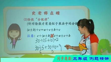 小学三年级数学 例17-3 速算乘除法巧算 小学奥数答案 讲解中 关注免费