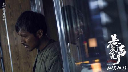 《暴裂无声》: 一部很好揭露人性的电影, 此处无声胜有声!