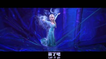 冰雪奇缘主题曲  Let.It.Go. Idina.Menz. 电影原声带 中英字幕