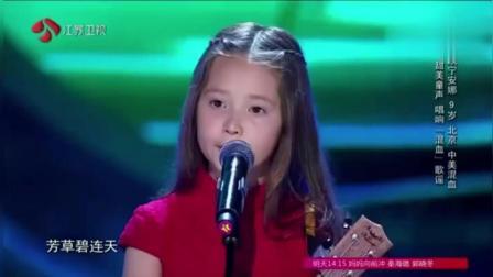 九岁小美女翻唱经典歌曲《送别》, 评委都说这首