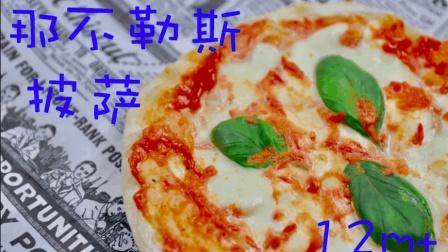 免揉面用平底锅, 在家也能做来自意大利那不勒斯的披萨