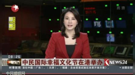 新闻 看东方.中民婚姻网 中民国际幸福文化节在香港拉开帷幕