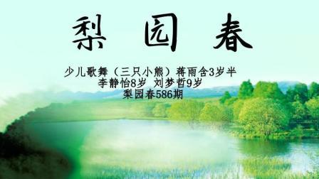 少儿歌舞(三只小熊)蒋雨含3岁半 李静怡8岁 刘梦哲9岁 梨园春586期