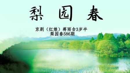 京剧(红娘)蒋雨含3岁半 梨园春586期