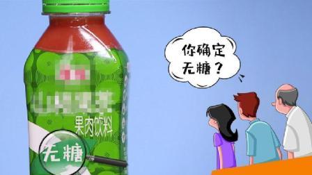 蜂巢实验室: 无糖饮料真的不含糖吗?