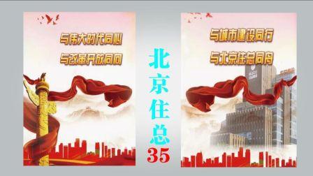 北京住总成立35周年纪念